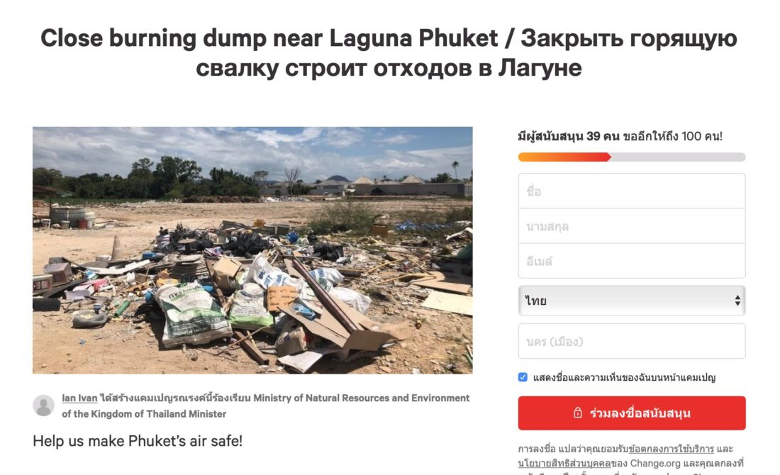 Жители Пхукета создали петицию на сайте Change.org, чтобы привлечь внимание к строительной свалке в Лагуне