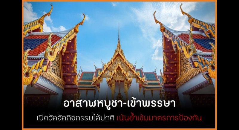 В эти выходные в Таиланде будет запрещена продажа алкоголя