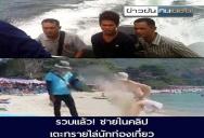 на Ко Лане - некоторые тайцы считают пляж собственностью и позволяют себе некорректное поведение!!