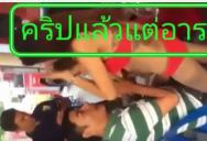 Пожарные Тайланда устроили оргию на рабочем месте. Проштрафившийся Тираютх Бхумипакди оправдывался тем, что якобы вместе с подчиненными отмечал корпоратив. Но это начальника не спасло: празднования в пожарных участках Тайланда запрещены