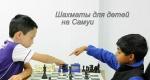 Шахматные уроки для детей на Самуи