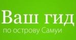 """Путеводитель """"Ваш Гид по Самуи"""""""