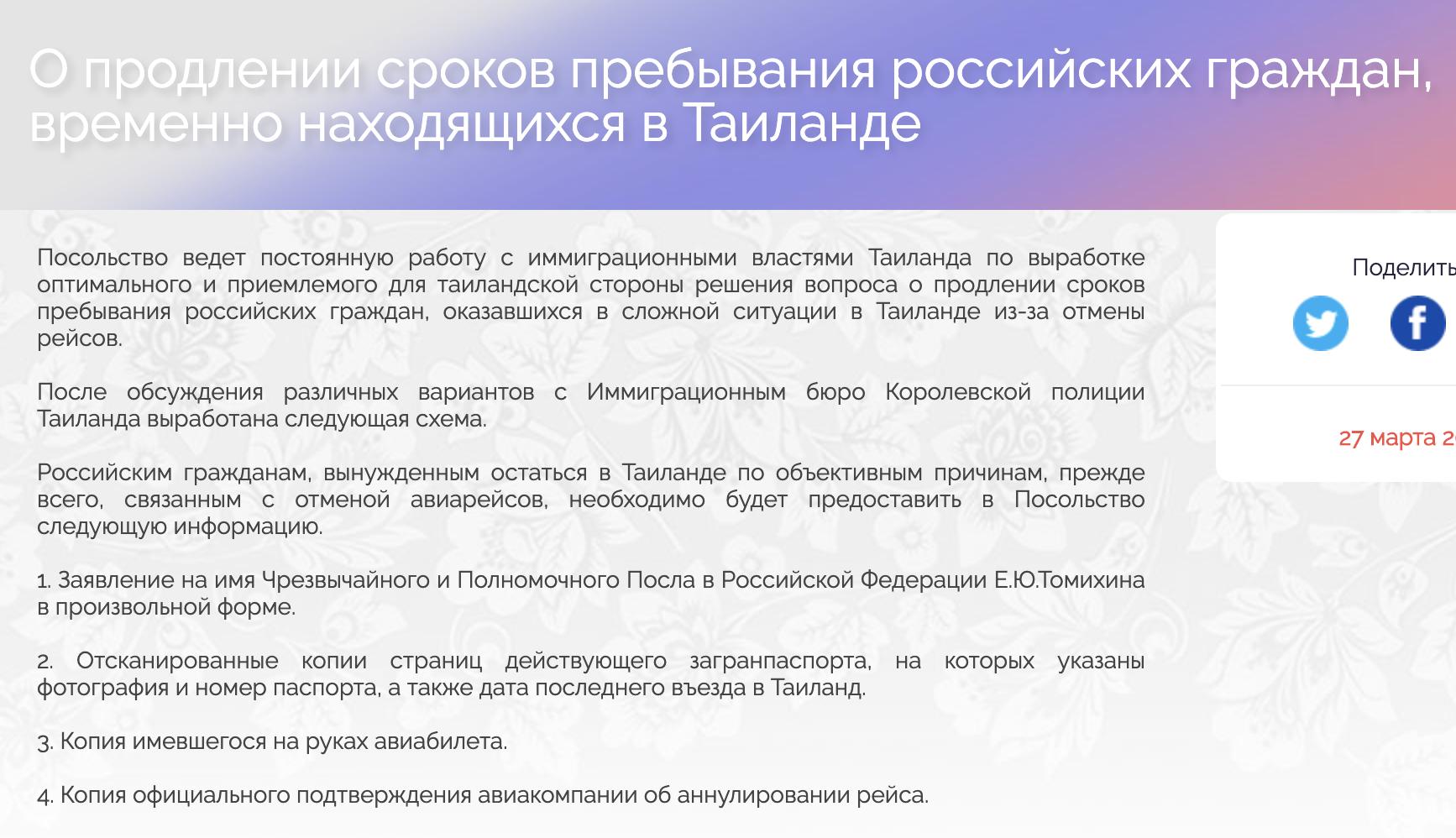 Россияне смогут продлить срок пребывания в Таиланде