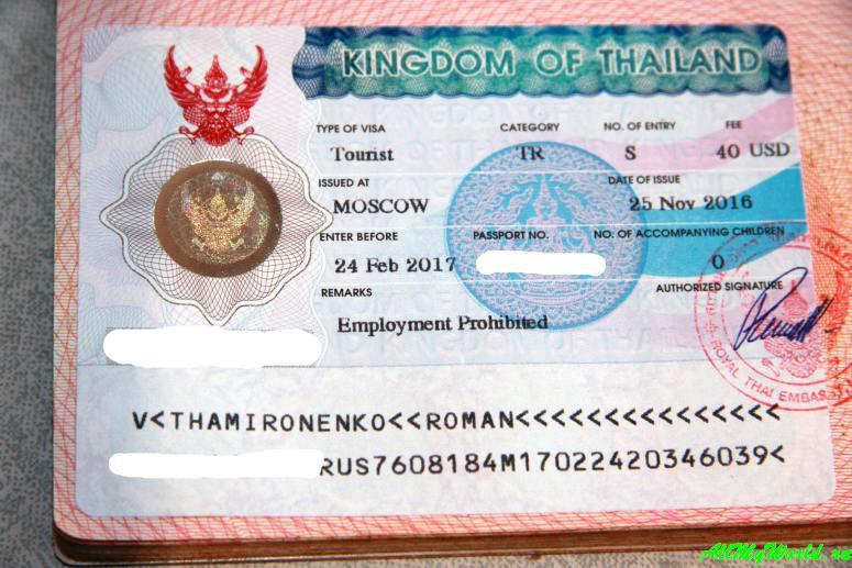 Виза в Таиланд. Типы виз в Таиланде. Паттайя 2018