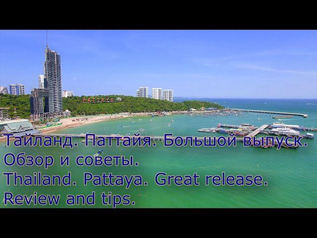 Тайланд. Паттайя. Большой выпуск. Обзор и советы. Thailand. Pattaya. Great release. Review and tips.