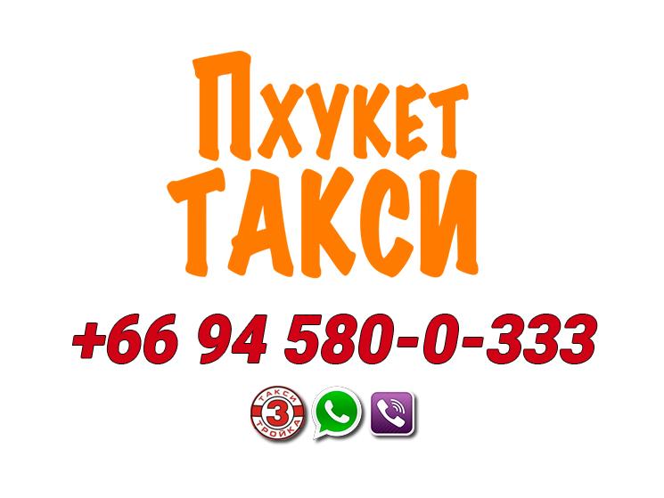 РУССКОЕ ТАКСИ НА ПХУКЕТЕ! НАШ ТЕЛЕФОН +6694-580-0-333 Русские Водители! Фиксированные тарифы! Новые Автомобили!