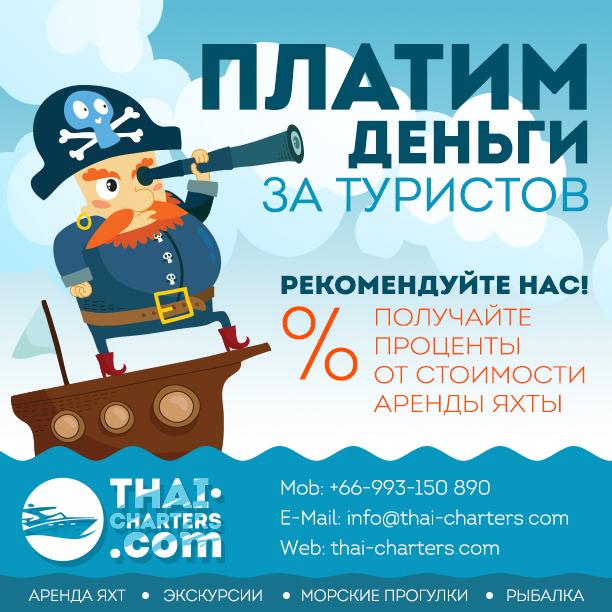 Компания Thai-Charters Co.,Ltd находится на Пхукете и предлагает своим клиентам  эксклюзивные морские экскурсии и аренду лодок!