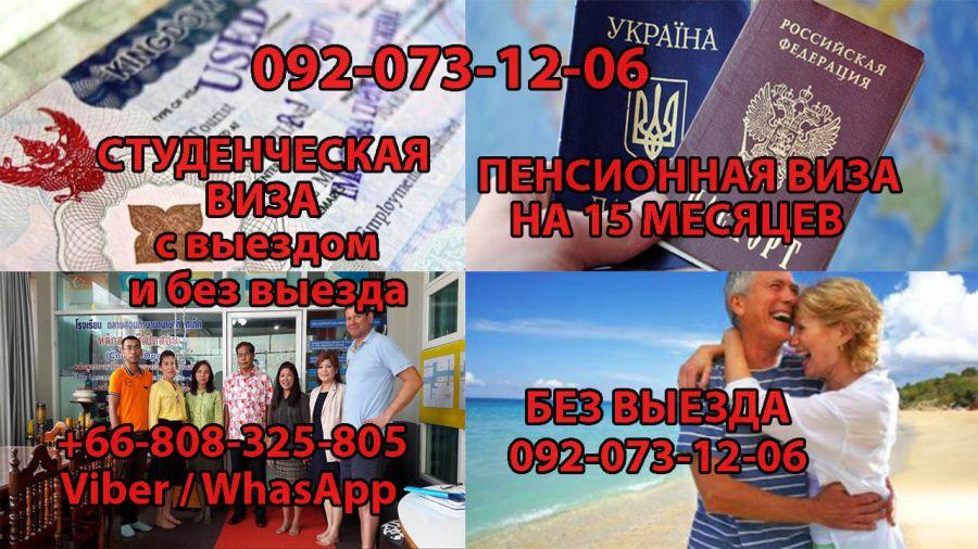 Студенческая и Пенсионная визы БЕЗ ВЫЕЗДА на 12-15 месяцев