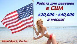 Работа для девушек в США - $20,000 до $40,000 в месяц!