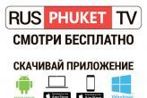 RUSSIAN PHUKET TV