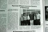 Русская Общественная Палата в Паттайе