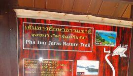 Национальный парк Анг Тонг около Самуи